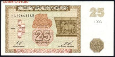 Армения 25 драм 1993 unc 10.12.19. 22:00 мск - 1