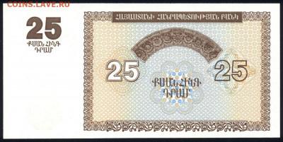 Армения 25 драм 1993 unc 10.12.19. 22:00 мск - 2