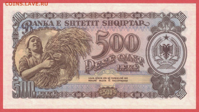 Албания 500 лек 1957 unc 10.12.19. 22:00 мск - 2