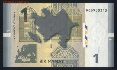 Азербайджан 1 манат 2005 (2009) unc 10.12.19. 22:00 мск - 1