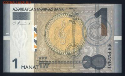 Азербайджан 1 манат 2005 (2009) unc 10.12.19. 22:00 мск - 2