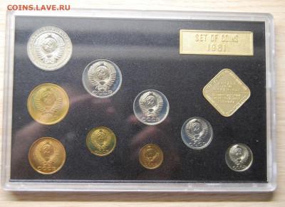 Жесткий годовой набор 1981 , 9.12.19 (22.00) - DSC_3442.JPG