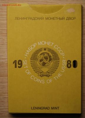 Жесткий годовой набор 1981 , 9.12.19 (22.00) - DSC_3443.JPG