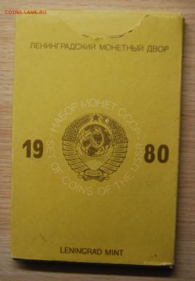 Жесткий годовой набор 1980 с конвертом , 9.12.19 (22.00) - DSC_2754.JPG