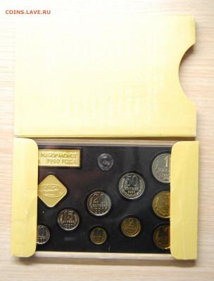 Жесткий годовой набор 1980 с конвертом , 9.12.19 (22.00) - DSC_2755.JPG