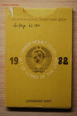 Жесткий годовой набор 1982 , 9.12.19 (22.00) - DSC_3448.JPG