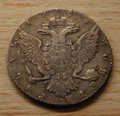 Екатерина II. Рубль 1768, 9.12.19 (22.00) - DSC_3756.JPG