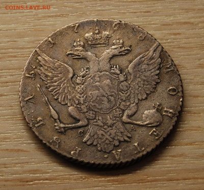 Екатерина II. Рубль 1768, 9.12.19 (22.00) - DSC_3757.JPG