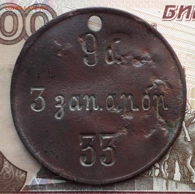 Увольнительный жетон РИА до 10-12-2019 до 22-00 по Москве - УЖ А
