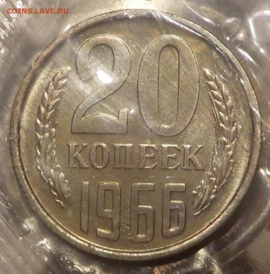 20 копеек 1966 bUNC запайка с 200 р до 10.12.19-22:00 мск - DSCN9893.JPG