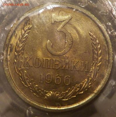 3 копейки 1966 bUNC запайка с 200 р до 10.12.19-22:00 мск - DSCN9900.JPG