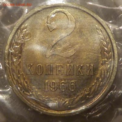 2 копейки 1966 bUNC запайка с 200 р до 10.12.19-22:00 мск - DSCN9905.JPG