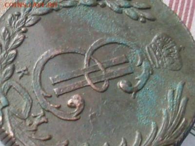 Сиб монета десять копеек 1777 КМ ( комлекс) до 06 12 19 22-0 - SL380018.JPG