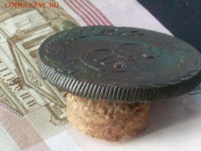 Сиб монета десять копеек 1777 КМ ( комлекс) до 06 12 19 22-0 - SL380016.JPG