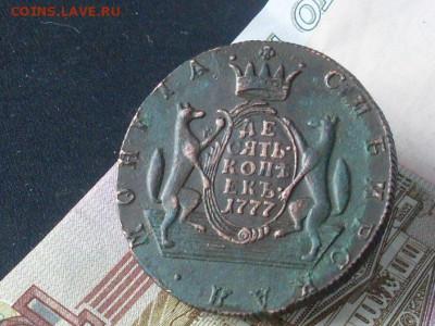Сиб монета десять копеек 1777 КМ ( комлекс) до 06 12 19 22-0 - SL380008.JPG