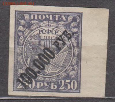 РСФСР 1922 надпечатка 100000р простая бумага 1м*  до 09 12 - 12