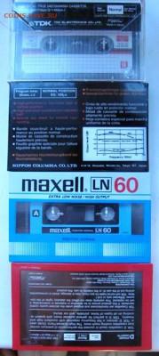 4 кассеты для магнитофонп (не вскрывались) 12.12.19 21.00 - IMG_1338.JPG