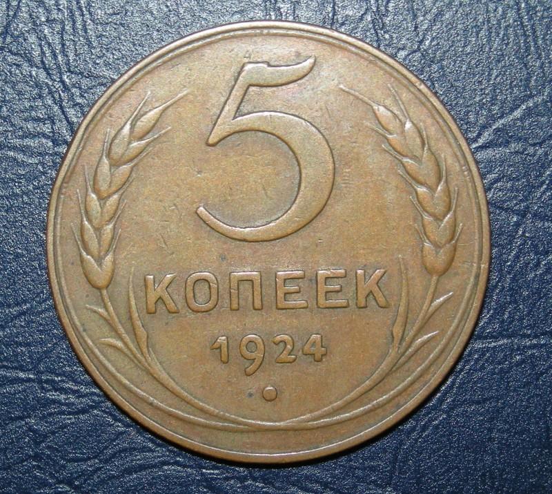 Пятаки 1924 года Вопрос по сохрану - 5 копеек 1924 аверс
