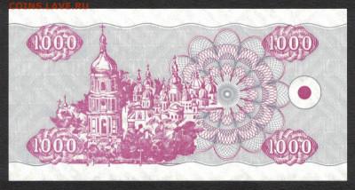 Украина 1000 карбованцев 1992 unc 12.12.19. 22:00 мск - 1