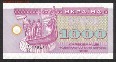 Украина 1000 карбованцев 1992 unc 12.12.19. 22:00 мск - 2