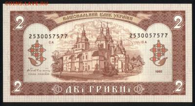 Украина 2 гривны 1992 (Гетьман) unc 12.12.19. 22:00 мск - 1