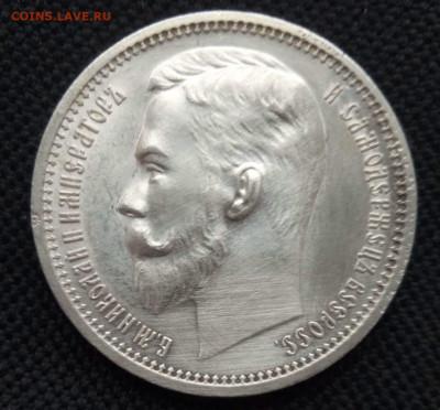 Рубль 1913,Э.Б. - 84EF0DF2-90D8-495B-8451-6A57A6A61822