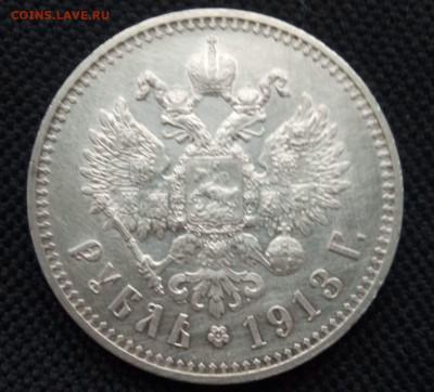 Рубль 1913,Э.Б. - 5E7F5678-34B5-4FD6-B350-DB3D0B4CF4CA