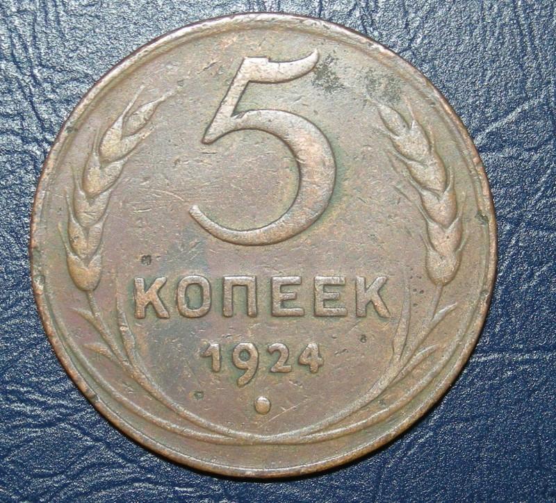 Пятаки 1924 года Вопрос по сохрану - 5 копеек 1924 п