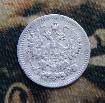 5 копеек 1890 г. СПБ АГ. Александр III. - DSCN4038.JPG