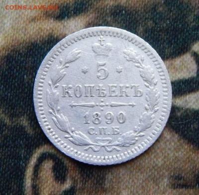 5 копеек 1890 г. СПБ АГ. Александр III. - DSCN4034.JPG