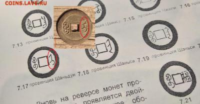 Помощь в определении китайской монеты - IMG_20191204_001119