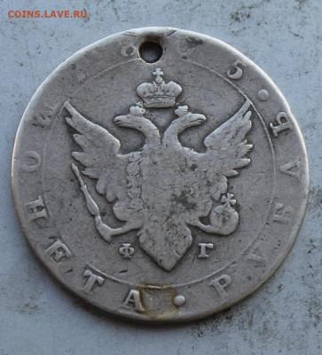 Рубль 1805 год с дыркой - IMG_1273.JPG