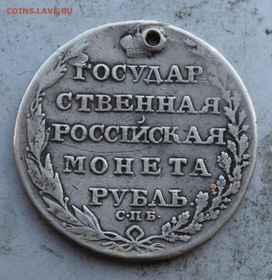 Рубль 1805 год с дыркой - IMG_1267.JPG