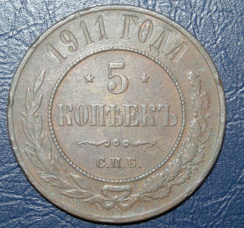 Пятак 1911 года Вопрос по сохрану - 5 копеек 1911 г аверс