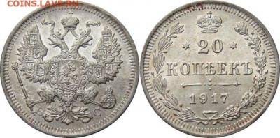 Биллон 1917. Николай II - Временное правительство - Советы - 20