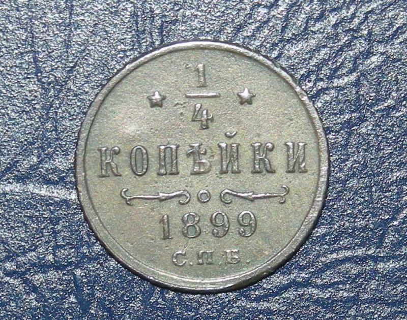 Четверть копейки 1899 года - четверть Николая Второго 1899 аверс