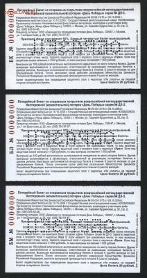 б День Победы.Музеи.3шт БК-БМ.до 22-00 мск. 11.12 - ДП Музеи БК-БМ р