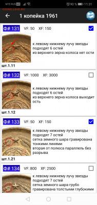 Все монеты России и СССР, для Android - Screenshot_20191209_113116_an.osintsev.allcoinrus
