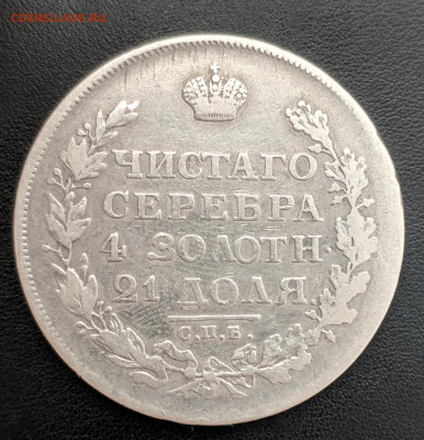 Рубль 1812 г. определение подлинности и оценка - IMG_20191211_102415