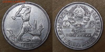 Полтинники 1922 ПЛ, 25, 26 4 шт. до 15.12.2019 22:00:00 Мск - DSCN4980.JPG
