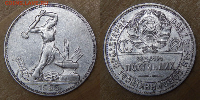 Полтинники 1922 ПЛ, 25, 26 4 шт. до 15.12.2019 22:00:00 Мск - DSCN4977.JPG