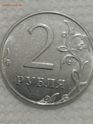 2 рубля 2014 г. - IMG_20191211_222954