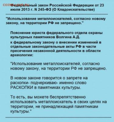 Вы за возвращение смертной казни в УК РФ? - 20191129_122432
