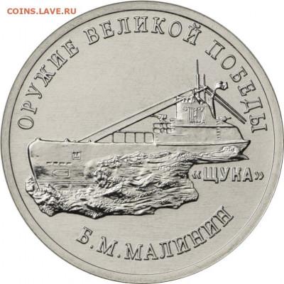 Монеты с Корабликами - Щука