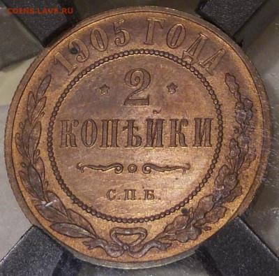 Коллекционные монеты форумчан (медные монеты) - DSCN9950.JPG