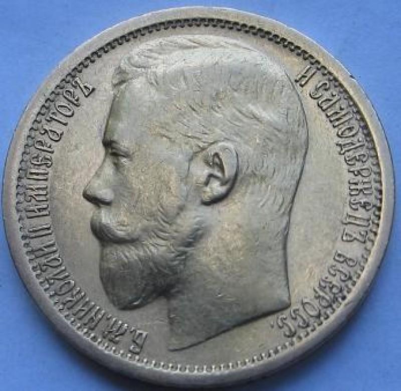 15 рублей 1897 - Изображение 3811