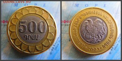 Армения 500 драмов, 2003 БИМ - 47