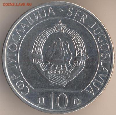 Югославия. - 71