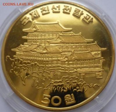 Монеты Северной Кореи на политические темы? - кндр 50 вон 1