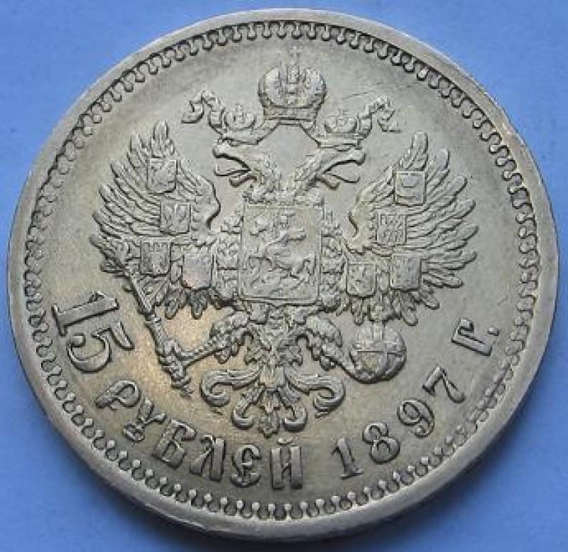 15 рублей 1897 - Изображение 3808